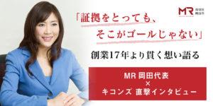 【インタビュー】探偵MR岡田代表に浮気調査の全てを語ってもらった
