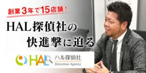 【インタビュー】HAL探偵社代表の浅見氏に「顧客目線の探偵会社」について語ってもらった