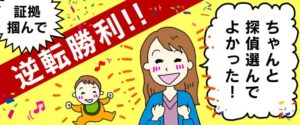 探偵社(興信所)の浮気調査比較ランキング!2019年最新版